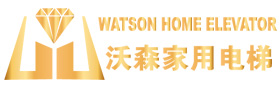 沃森家用电梯(江苏)有限公司